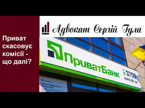Приватбанк відміняє комісії!