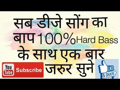 Mai English Medium Padi Hui Remix Song By Studio DJ Rachhoti Meerut