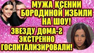 Дом 2 Свежие новости и слухи! Эфир 29 НОЯБРЯ 2019 (29.11.2019)