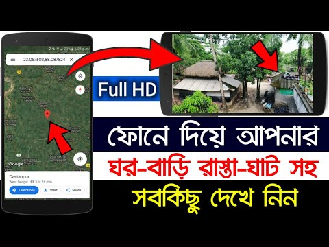 GPS Earth Map Explore | Live 3D Satellite Street View, Mobile Location | Bangla |