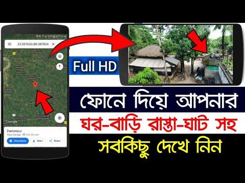 GPS Earth Map Explore | Live 3D Satellite Street View, Mobile Location | Bangla |