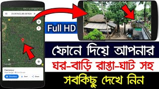 GPS Earth Map Explore | Live 3D Satellite Street View, Mobile Location | Bangla | screenshot 3