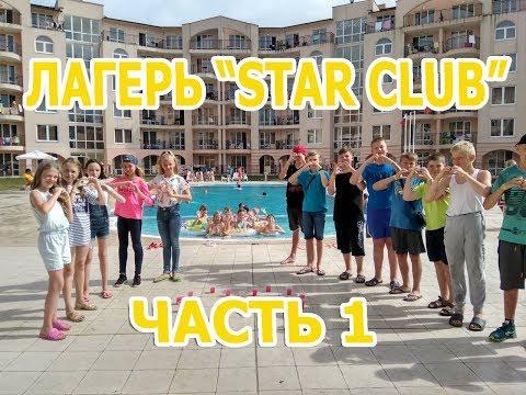 Vlog/Лагерь STAR CLUB Болгария 2018/Часть1/Дорога,заселение,номер