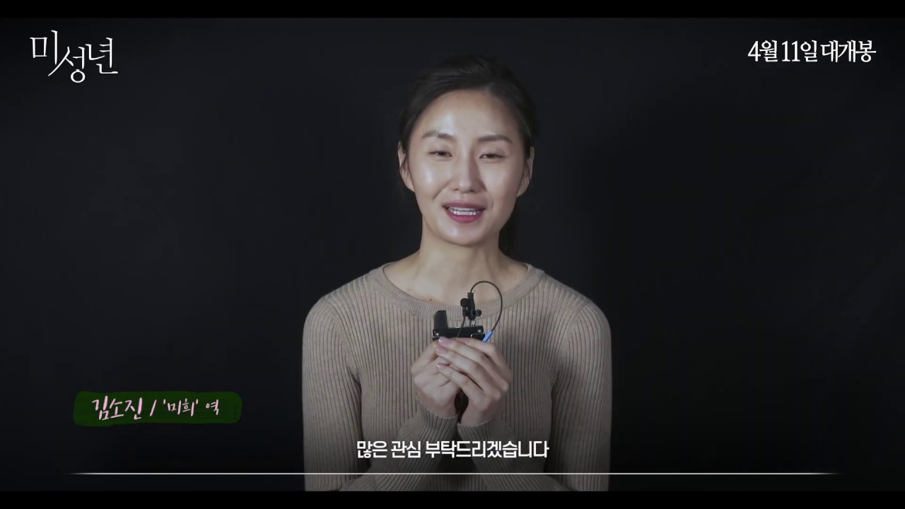 [미성년] 제작기 영상