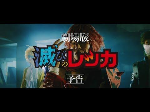 キュウソネコカミ - 「NO MORE 劣化実写化」MUSIC VIDEO