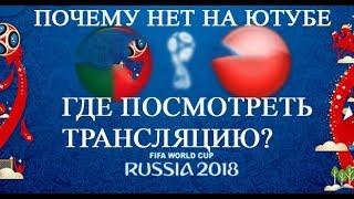 ЧМ 2018 Почему нельзя Смотреть онлайн чемпионат мира футбол как где посмотреть