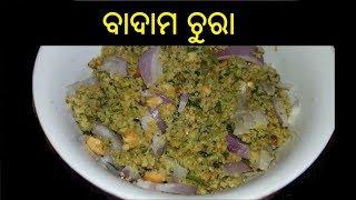 ବାଦାମ ଚୁରା | Badam Chura | Badam Chura in Odia | Badam Chura Recipe in Odia | ODIA FOOD