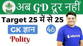 9:00 PM - SSC GD 2018 | GK by Sandeep Sir | Polity