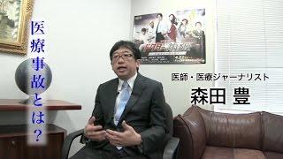 ドラマの医療監修を担当して頂いている森田豊先生のインタビュー動画で...