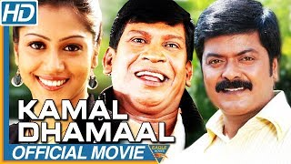 Kamal Dhamal (Sundara Travels) HD Hindi Dubbed Movie || Murali, Radha || Eagle Hindi Movies