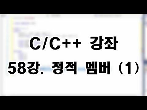 [C/C++ 강좌] 58강. 정적 멤버 (1)