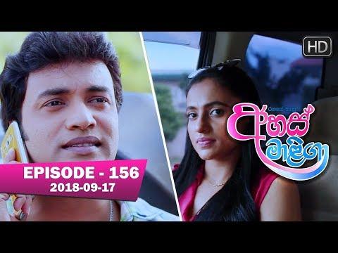 Ahas Maliga | Episode 156 | 2018-09-17 thumbnail
