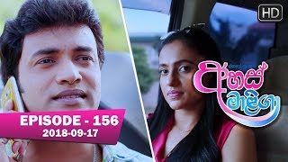 Ahas Maliga | Episode 156 | 2018-09-17