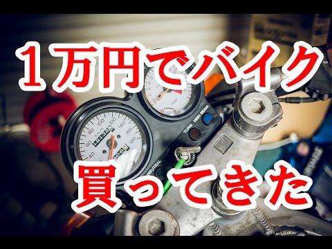 【激安1万円バイクは修理して走れるようになるか?】Part1 ~ちょっとバイク買ってきた~