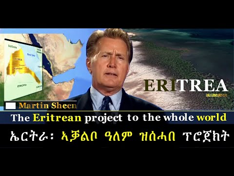 """The Eritrean project """"RAINFORESTS"""" OF THE SEA"""