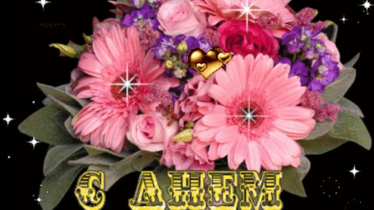Открытки собаки, анимация цветы с днем рождения доченька