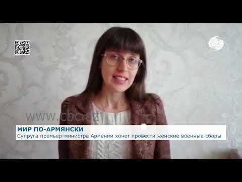 Супруга премьер-министра Армении хочет провести женские военные сборы