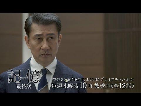【公式】中井貴一主演ドラマ「記憶」最終話PR