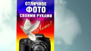 Видеоуроки по фотографии