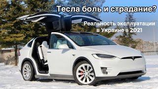 Tesla Боль и страдания или драйв и эмоции? Запас хода зимой, замена батареи