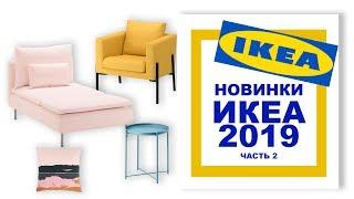 ИКЕА 2019: Обзор новинок //// IKEA
