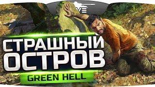 ОДИН НА СТРАШНОМ ОСТРОВЕ! ● Выживаем в страшном GREEN HELL