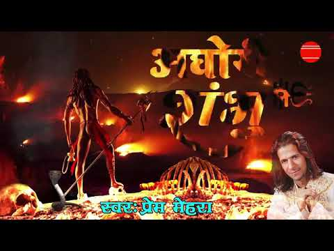 "Aghori Shambhu ""Powerful Song Of Lord Shive By Prem Mehra (Full HD Song )RK mishra #1"