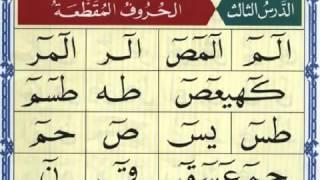 al noorania lesson 3 qaidah al nourania