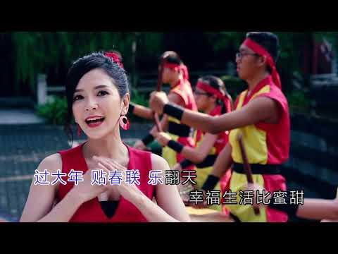 2018 Nick Chung钟盛忠 Stella Chung钟晓玉《大吉大利欢乐年》 高清官方KARAOKE(伴奏版)全球大首播(双主打)Chinese New Year