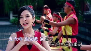 2018 Nick Chung钟盛忠 Stella Chung钟晓玉《大吉大利欢乐年》 高清官方KARAOKE(伴奏版)全球大首播(双主打)Chinese New Year thumbnail