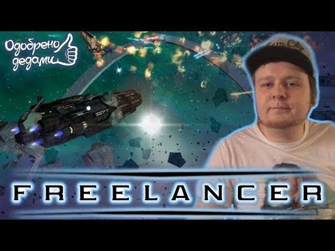 Обзор FREELANCER - душевное космическое приключение