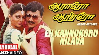 En Kannukoru Nilava Song Lyrics | Tamil Aararo Aariraro Movie Songs | K.Bhagyaraj, Bhanupriya