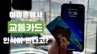 드디어 아이폰에서도 교통카드 인식이 된다고?  [Bub…