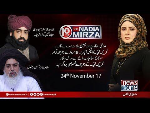 10pm with Nadia Mirza | 24-November-2017 | Pir Nizamuddin Jami | Allama Khadim Hussain Rizvi |