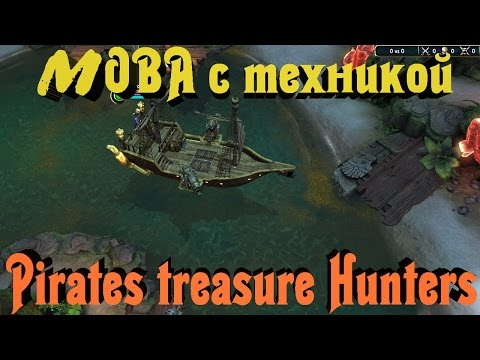 видео: pirates treasure hunters - Пиратские ВОЙНЫ