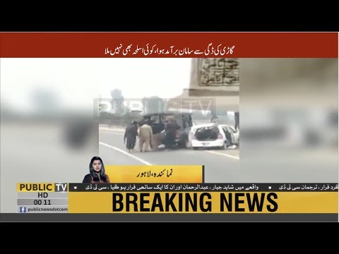 Exclusive:  Video of Sahiwal incident