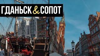 ГДАНЬСК, СОПОТ: путешествие по Польше и моё впечатление