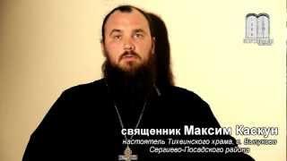 Венчание только после ЗАГСа. о. Максим Каскун