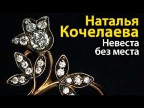 Наталья Кочелаева. Невеста без места 3
