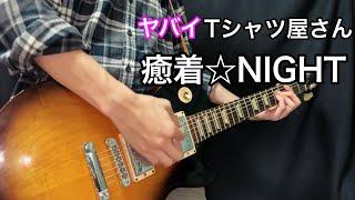 癒着☆NIGHT - ヤバイTシャツ屋さん ギター