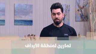 أحمد عريقات وفراس -  تمارين لمنطقة الأرداف