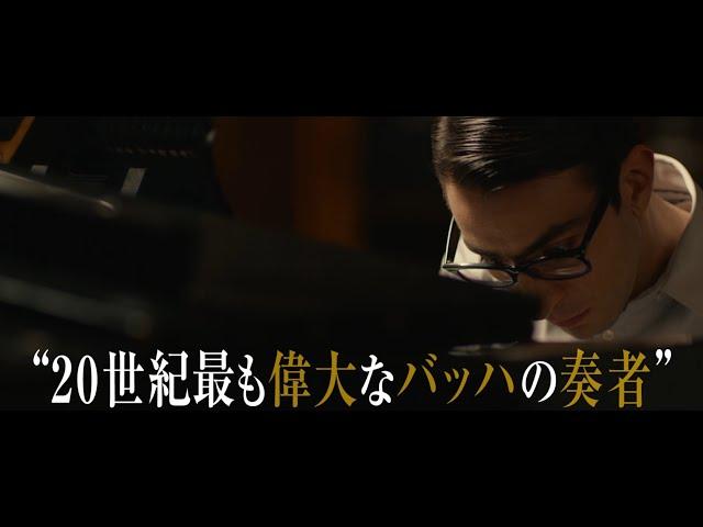 映画『マイ・バッハ 不屈のピアニスト』予告編