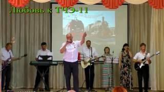 Любовь к ТЧЭ 11 песня от группы  Вечная молодость!