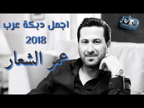 عمر الشعار || اجمل دبكة عرب || حفلة  2018