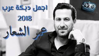 عمر الشعار    اجمل دبكة عرب    حفلة 2018