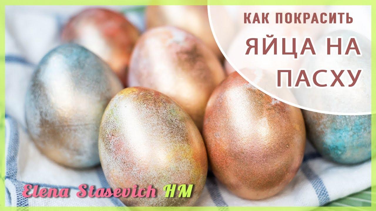Как покрасить яйца на ПАСХУ! Очень красивый способ! - YouTube