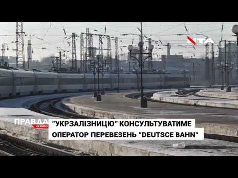 НТА - Незалежне телевізійне агентство: Німці консультуватимуть «Укрзалізницю»! Що зміниться?