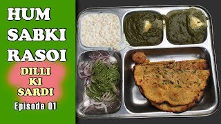 Thali Makki Roti Sarson Saag at Hum Sabki Rasoi | Dilli ki Sardi - Episode 1