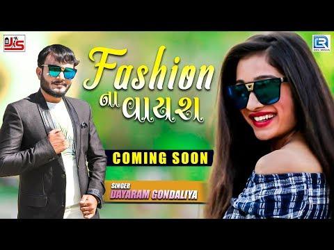 Fashion Na Vayra - Dayaram Gondaliya   New Gujarati Song   Coming Soon On RDC Gujarati