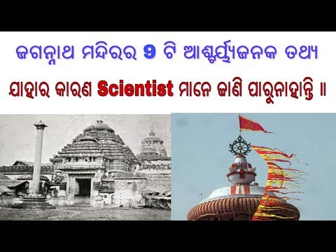 9 Mysterious Facts about Jagannath Temple    Even Scientists believe it